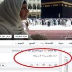 السر وراء حجب عبارة السلام عليكم ورحمة الله وبركاته من على الفيس بوك