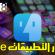 تطبيق iFile معرفة مسار التطبيقات للايفون