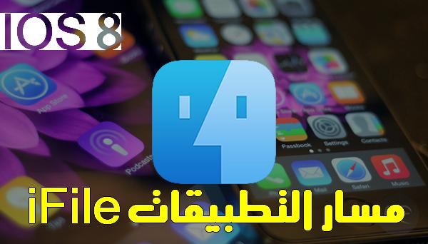 iFile-iOS-8
